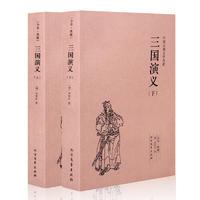 【现货】三国演义(上下) 中国古典文学名著畅销经典文学小说名著【全本・典藏】