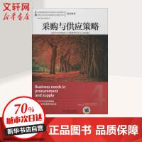 采购与供应策略 机械工业出版社