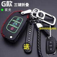 北京现代领动名图朗动胜达瑞纳ix途胜悦动智能汽车钥匙包套