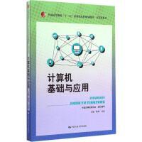 计算机基础与应用 姚瑶,丛波 主编;中国高等教育学会 组织编写