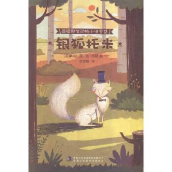 银狐托米-西顿野生动物小说全集