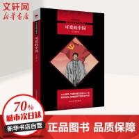 可爱的中国/中小学生阅读文库 陕西师范大学出版社