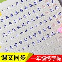 儿童小学生楷书字帖凹槽笔顺笔画汉子描红练字本同步一年级练字帖