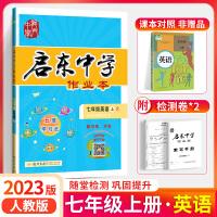 启东中学作业本七年级上册英语人教版