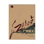 红色起点――广州起义全记录 徐雁 湖南人民出版社