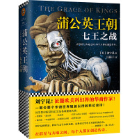 蒲公英王朝:七王之�穑�⒂罾�!征服�W美科幻界的�A裔作家�。�