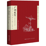 广州来信:一个英国女人家书中的晚清羊城百态
