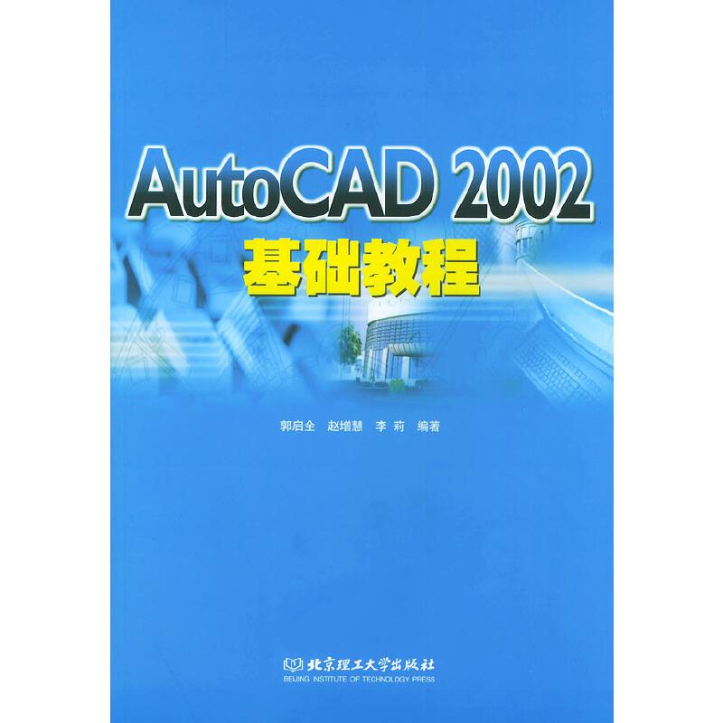 AutoCAD 2002 基础教程