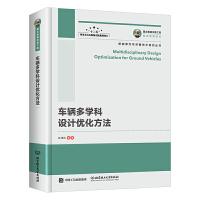 人民邮电:国之重器出版工程车辆多学科设计优化方法