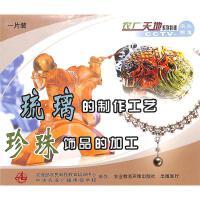 琉璃的制作工艺-珍珠饰品的加工(一片装)VCD( 货号:103510006000307)