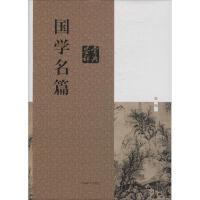 国学名篇鉴赏辞典(新1版) 上海辞书出版社
