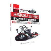 乐高机器人设计技巧EV3结构设计与编程指导-爱上乐高
