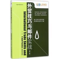 外贸技巧与邮件实战(第2版) 刘云 编著