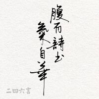 成人硬笔草书字帖初学者钢笔练字连笔狂草行草连体草体3500常用字