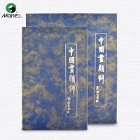 马利国画颜料12 18色套装 宣纸工笔画山水画颜料 中国画颜料