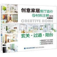 创意家居客厅造价与材料注释系列 玄关过道阳台 正版 理想 宅 9787533543372