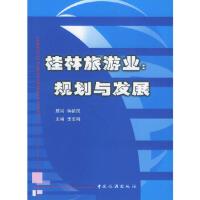 桂林旅游业规划与发展,李志刚,中国旅游出版社9787503219627