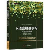 【正版全新直发】R语言机器学习:实用案例分析 [印]拉格哈夫・巴利(Raghav Bali),迪潘简・撒卡尔 机械工业