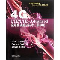 4G-LTE LTE-Advanced ���б�油ㄐ偶夹g[瑞典]�_��曼(Erik Dahlman�|南大�W出版社97875