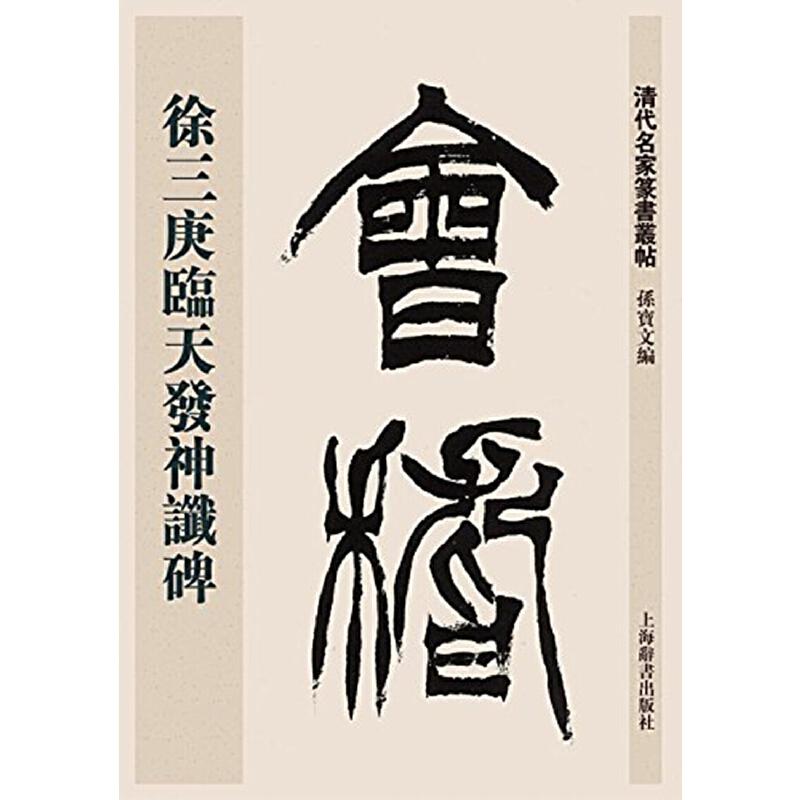 清代名家篆书丛帖·徐三庚篆书天发神谶碑