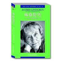 林格伦传――童话外婆的精彩人生