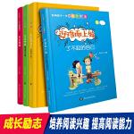 影响孩子一生的心灵鸡汤 迎难而上做了不起的自己(全4册) 塑封