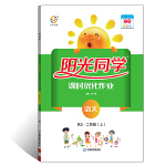 2019 秋 宇轩图书 阳光同学 课时优化作业 二年级 语文 (上册)人教版
