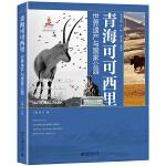 青海可可西里:世界遗产与国家公园