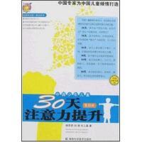 中国少年儿童30天注意力提升.第四册湖南科技杨其铎