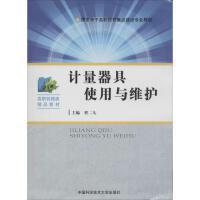 计量器具使用与维护 中国科学技术大学出版社