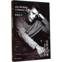 写作这回事:创作生涯回忆录 (美)斯蒂芬・金(Stephen King) 著;张坤 译