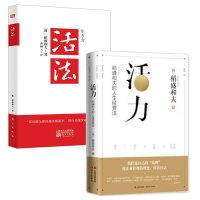 活法+活力(套装共2册)《干法》《心法》作者稻盛和夫的人生经营哲学 人生智慧 励志书籍