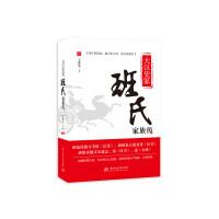 【正版、现货】大汉史家:班氏家族传