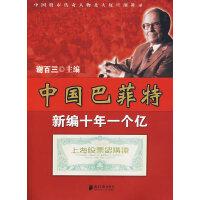 【旧书二手书8成新】中国巴菲特――新编十年一个亿 谢百三 南方日报出版社 978780652603