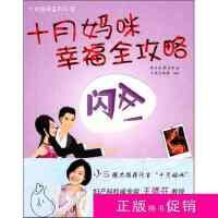 【二手旧书九成新生活】十月妈咪幸福全攻略 /陈乐迎 编 文汇出?