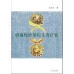 俄藏敦煌契约文书研究