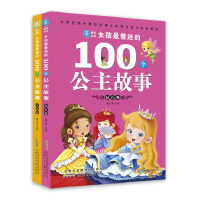 小树苗成长必读・女孩最着迷的100个公主故事(套装共两册)