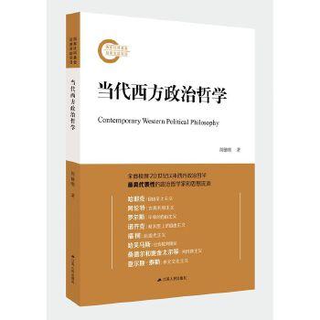 当代西方政治哲学(pdf+txt+epub+azw3+mobi电子书在线阅读下载)