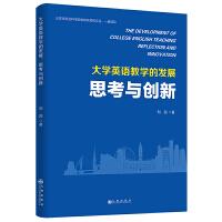 大学英语教学的发展:思考与创新