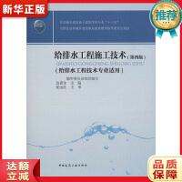 给排水工程施工技术(第4版)