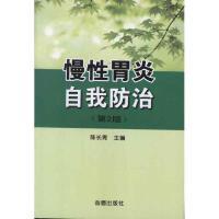 慢性胃炎自我防治(第2版) 陈长青 编