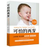 可怕的两岁 张思莱教授倾情推荐 孩子儿童性格培养心理学少儿儿童情绪控制管理 父母家庭教育书籍