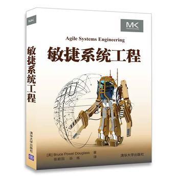 敏捷系统工程 正版书籍 限时抢购 当当低价