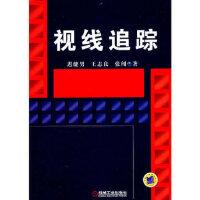 【新书店正版】视线追踪,迟健男,机械工业出版社9787111346890