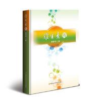 维生素传 9787511637802 顾君华 中国农业科学技术出版社