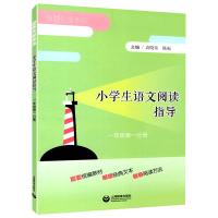现货正版 小学生语文阅读指导 一年级分册 配套统编语文教材 解读经典文本 指导阅读方法 上海教育出版
