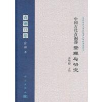中国古代青铜器整理与研究 青铜豆卷