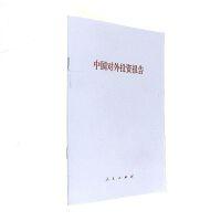 中国对外投资报告( 货号:701018570)