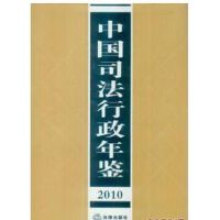 2010中国司法行政年鉴