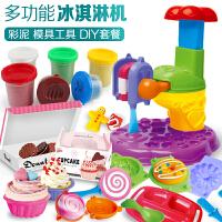 儿童像皮泥玩具 带模具工具 彩泥套装 粘土 雪糕机 D